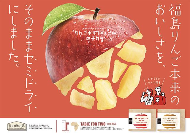 りんごポリフェノール