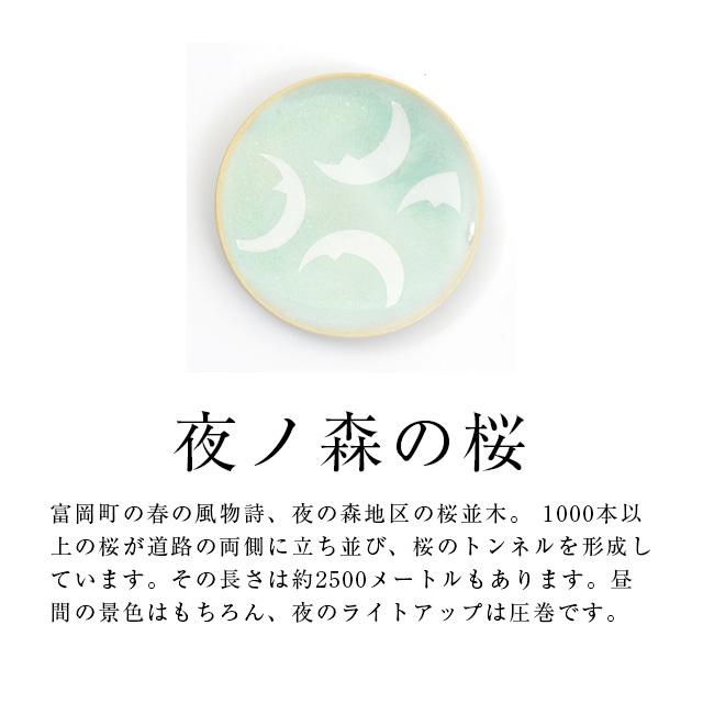 福のまめ皿 夜ノ森の桜