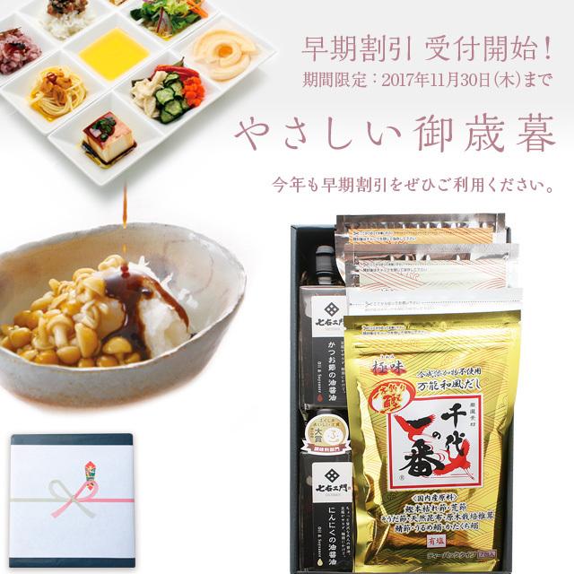 【お歳暮ギフト早期割引】油醤油とお出汁のギフト