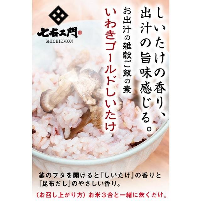 雑穀ご飯の素