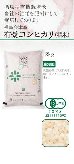 たなつもの玄米商品