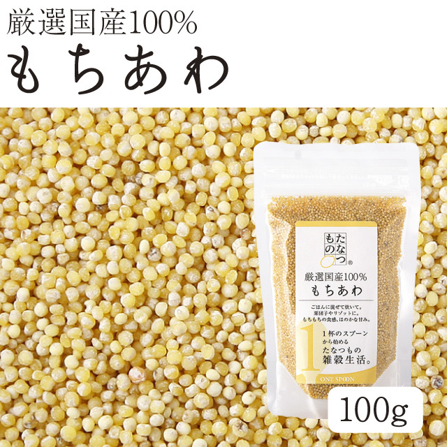 たなつもの雑穀商品