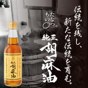 たなつもの純正胡麻油 330g (ごま油)