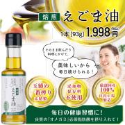 たなつもの 焙煎えごま油 93g (玉締め圧搾一番搾り/未精製/添加物・保存料不使用/厳選国産100%)