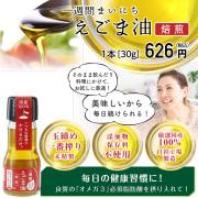 一週間まいにちえごま油(焙煎)30g  (玉締め圧搾一番搾り/未精製/添加物・保存料不使用/厳選国産100%)