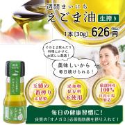 一週間まいにちえごま油(生搾り)30g  (玉締め圧搾一番搾り/未精製/添加物・保存料不使用/厳選国産100%)