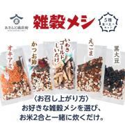 【メール便】 雑穀メシ5日分・5種食べ比べセット 1080円 (本商品のみのご購入で送料込)