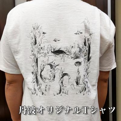 丹波オリジナルTシャツ