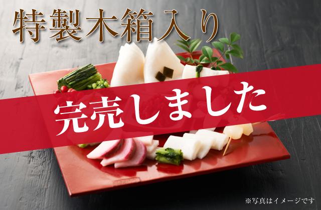 お正月特別セット[特製木箱入り][完売]