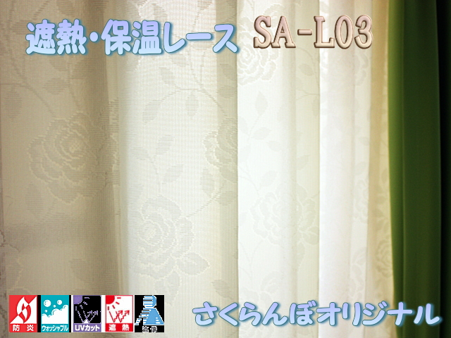 保温・遮熱 SA-L03