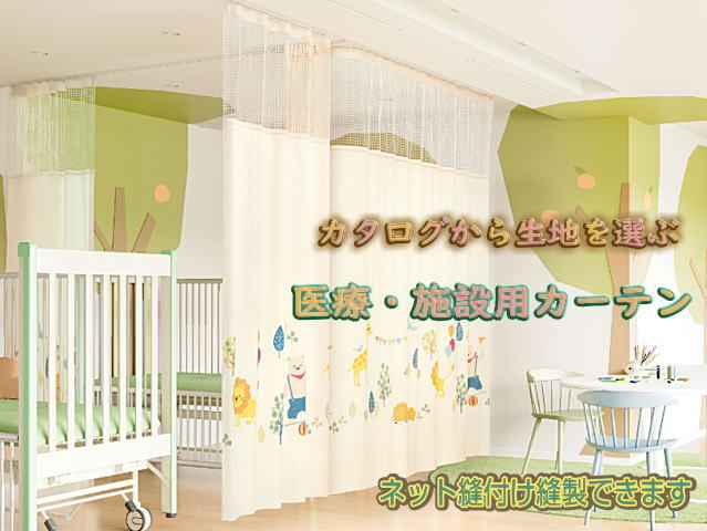 カタログから医療用カーテン注文LC20128 LC20080