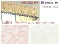 AC6031〜6032 サンゲツ ギャザーバランス