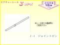 ピクチャーレールJ-1 ジョイント
