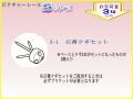ピクチャーレールS-1 石膏クギセット