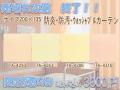 200×135カーテン2701-2