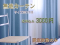 200×135カーテン
