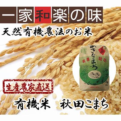 天然有機農法 有機米秋田こまち 玄米または白米 5kg