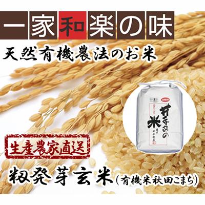 天然有機農法 籾発芽玄米 玄米 5kg