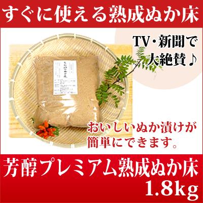 芳醇プレミアム熟成ぬか床 1.8kg