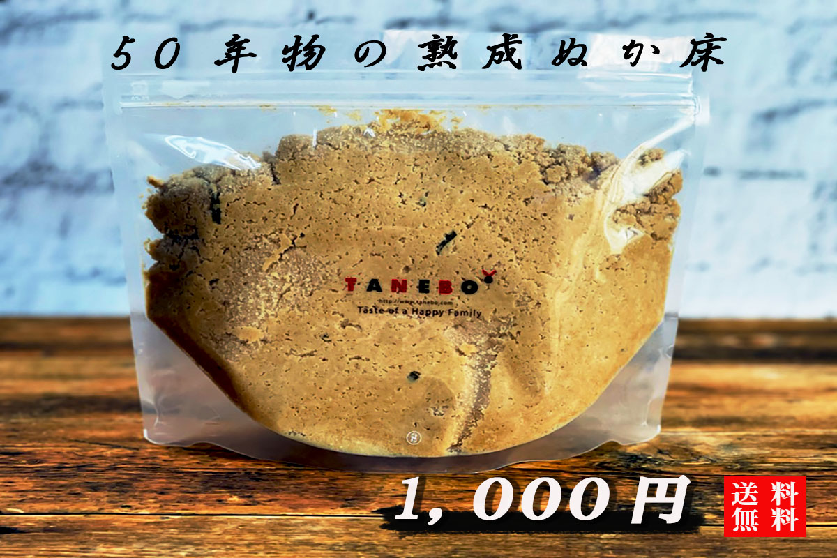 【冷蔵庫専用】熟成ぬか床800g(送料込み)