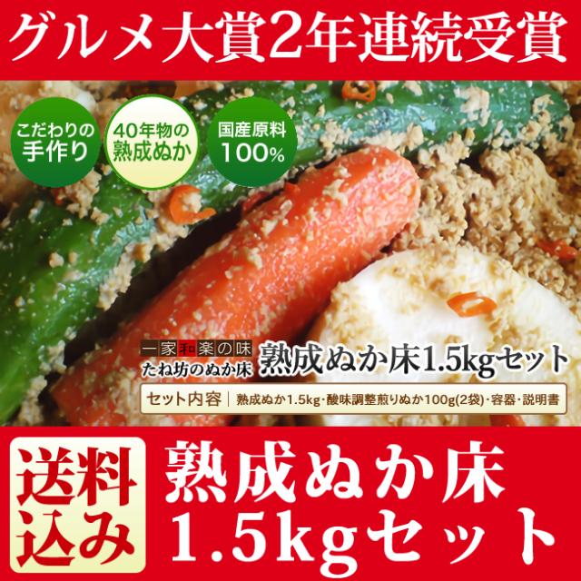 熟成ぬか床セット 1.5kg