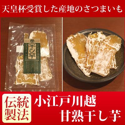 小江戸川越 甘熟干し芋(4袋)