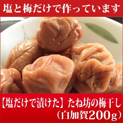 梅干し 白加賀 200g 約15~18粒