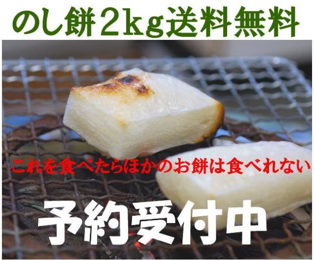 杵つきのし餅2kg【送料無料】黄金もち米使用【寒餅のし餅 杵つき】おもち