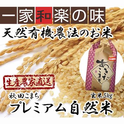 天然有機農法 プレミアム自然乾燥米 秋田こまち 玄米または白米 5kg
