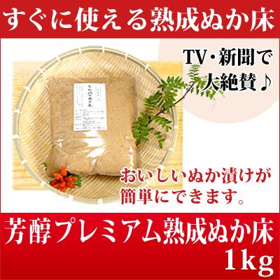 芳醇プレミアム熟成ぬか床1kg