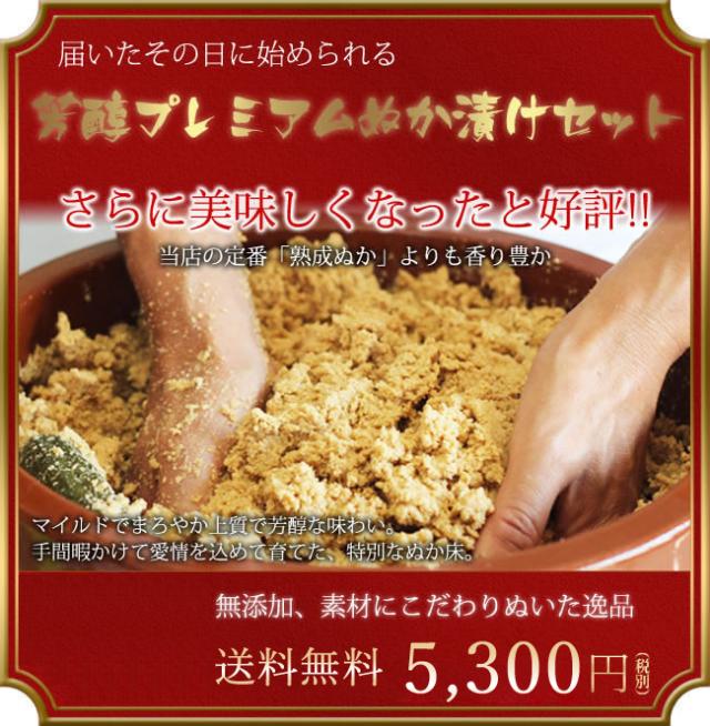 芳醇プレミアムセット 1.5kg