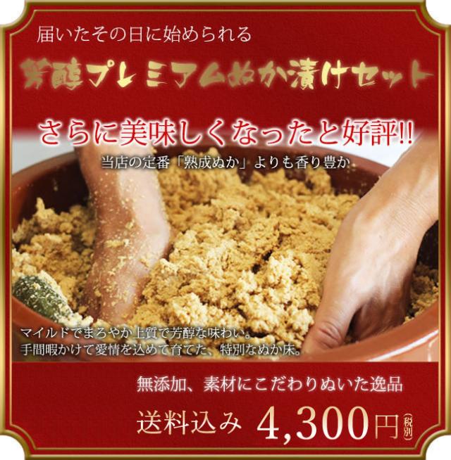 芳醇プレミアムセット 1kg
