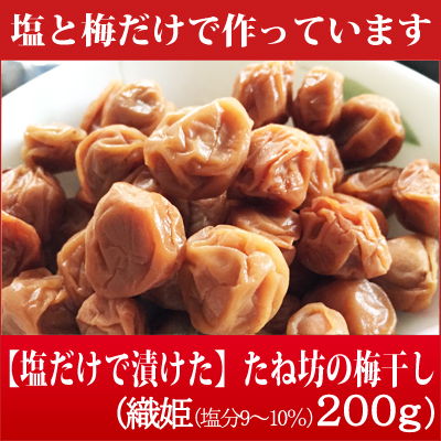 梅干し 織姫 200g 約130~150粒