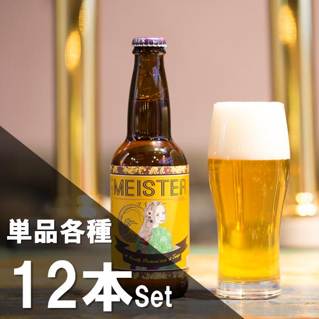 12本セット クラフトビール 単品