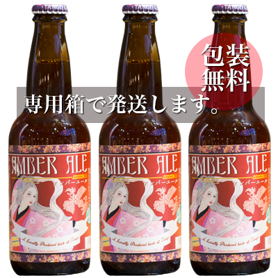 京都丹後クラフトビール アンバーエール