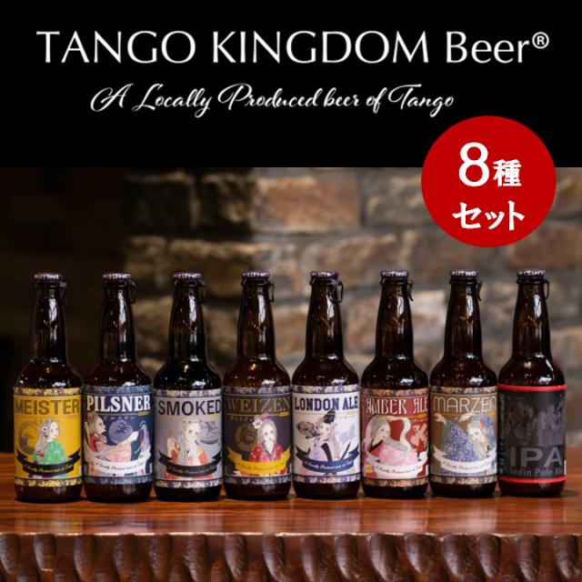 TANGO KINGDOM BEER 8本セット