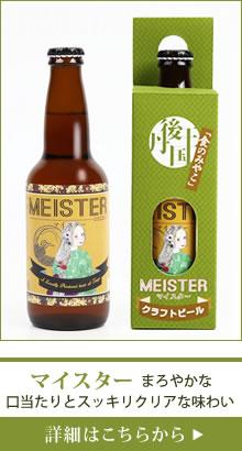 京都丹後クラフトビール マイスター