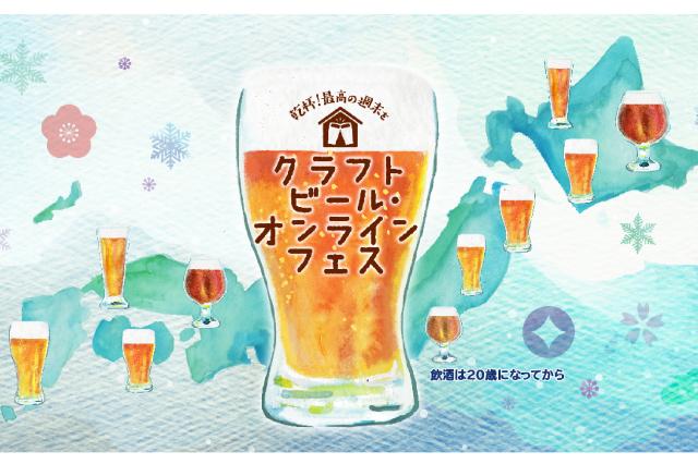 クラフトビールオンラインフェス