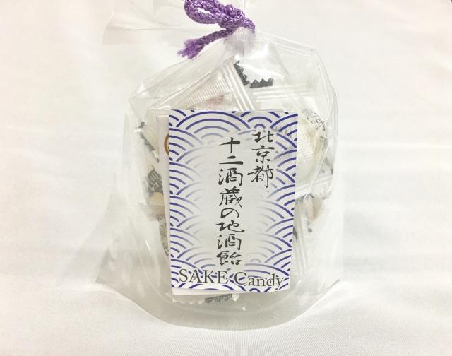 北京都十二蔵の代表作を飴にした地酒飴(お子様もお召し上がり頂けます)