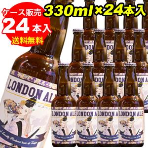京都丹後クラフトビール ロンドンエール
