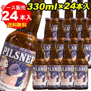 京都丹後クラフトビール ピルスナー