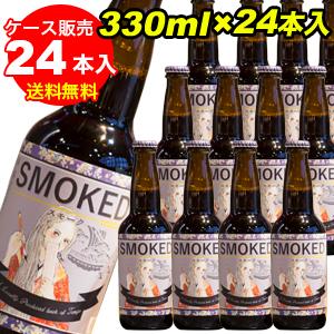 京都丹後クラフトビール スモーク