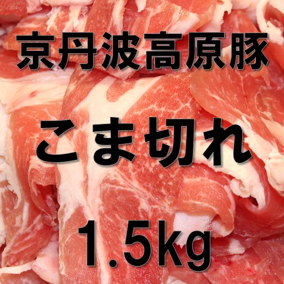 京丹波高原豚こま切れ