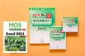 MOS 試験2013マイクロソフトオフィススペシャリスト Excel コース【スペシャリストレベル(一般試験)試験対策】+MOS攻略問題集(模擬テストDVD)付