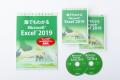 Excel 2019講座