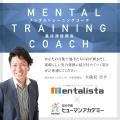 【メンタリスタ紹介限定】メンタルトレーニングコーチ養成通信講座(eラーニングのみ・教材発送なし)