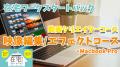 【Mac付】在宅WORKスタートパック 動画クリエイター映像編集/エフェクトコース(Mac Pro付)