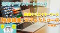 【Mac付】在宅WORKスタートパック 動画クリエイター映像編集/エフェクトコース(iMac付)