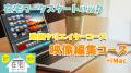 【Mac付】在宅WORKスタートパック 動画クリエイター映像編集コース (iMac付)