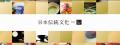 伝承者から学ぶ日本伝統文化講座 eラーニングコース